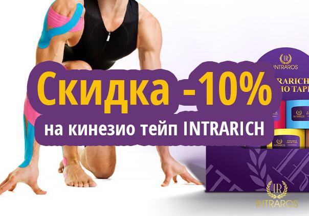 Акция! Цена на кинезиотейп INTRARICH ниже на 10%