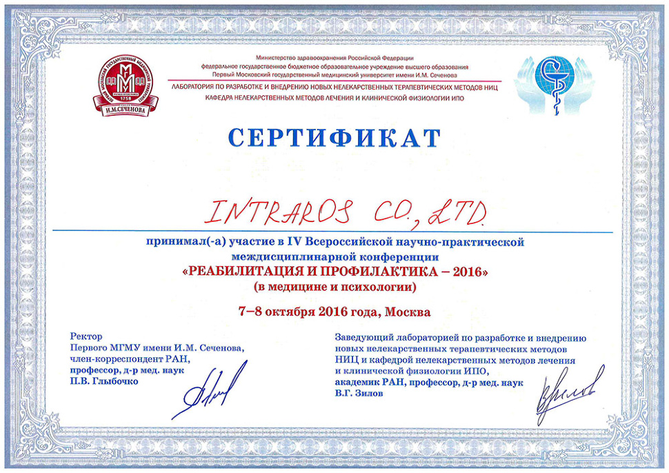 Конференция «Реабилитация и профилактика – 2016»