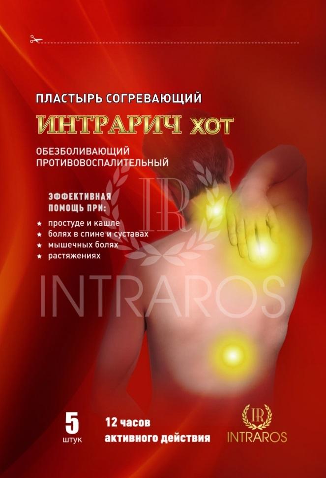 приступ артрита лечение