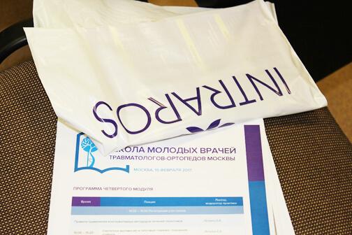 15 февраля на базе ГКБ 36 прошло занятие Школы молодых врачей травматологов-ортопедов