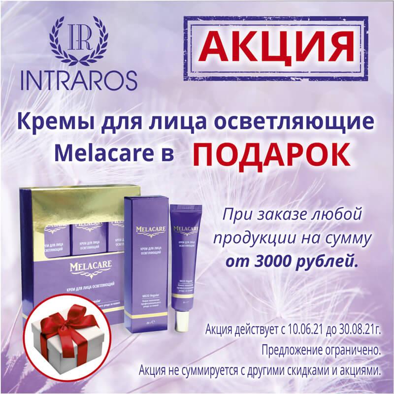 Акция при покупке от 3000 рублей Набор Melacare в подарок!