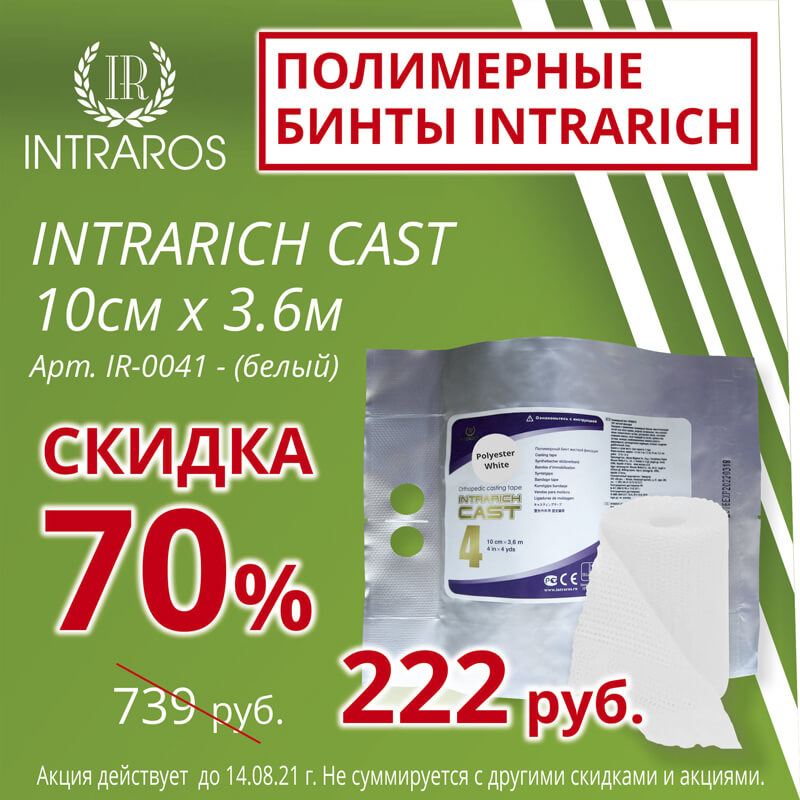 Cкидка 70% на полимерные бинты с ограниченным сроком годности